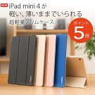 iPadmini4専用超軽量・薄型PUレザーケース重さわずか114gスタンド機能自動ON/OFFスリープ機能付きSmartCase