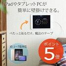 iPad・各社タブレットPCをぺたっと貼るだけであらゆる場所に簡単取付けできる魔法のテープ壁掛けや車載に最適!iPad・iPadmini、Nexus、ArrowsTab、GALAXYTabなど7〜10.1型タブレット対応!iPhone・各社スマホにも対応!最大耐荷重1kgまで