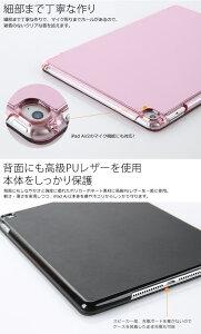 【OUTLET】iPadAir2専用スリムケーススタンド機能、自動スリープ機能付【送料無料】10P01Mar15