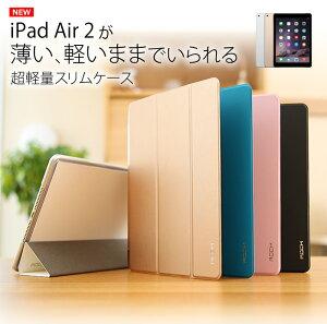 iPadAir2専用スリムケース光沢のある素材感スタンド機能自動ON/OFFスリープ機能付きSmartCase【送料無料_あす楽対応】05P01Nov14