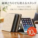 iPadmini3/iPadmini2(iPadminiRetina)専用超軽量・薄型PUレザーケース重さわずか105gスタンド機能自動ON/OFFスリープ機能付きSmartCase