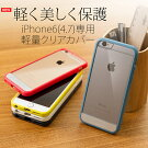 iPhone6(4.7)専用ケースカバー衝撃吸収軽量TPU+PC素材のコンビ構造全5色【ネコポス送料無料_あす楽対応】05P12Oct15
