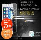 iPhone6s/iPhone6(4.7インチ)専用9H硬度ガラスフィルム液晶保護フィルム高透過性滑らか2.5D湾曲加工【メール便送料無料_あす楽対応】P16Sep15