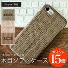iPhone7専用天然木製ケース全3色高級耐衝撃やわらかいおしゃれ