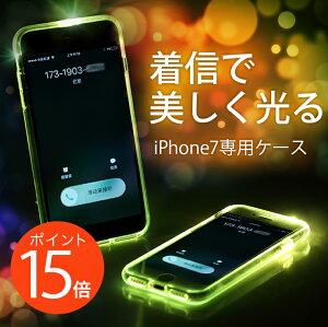 iPhone7専用着信で美しく光るケースカバー衝撃吸収電池不要全4色【あす楽対応】05P23Sep15