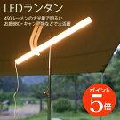 LEDランタンポールライトUSB給電でどこへでも持ち運べる無段階調光タッチセンサーアウトドア省エネ間接照明壁掛け照明