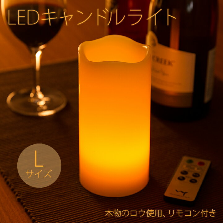 LEDキャンドルライト Lサイズ 自動点灯&消灯タイマー 電池式 リモコン付き 寝室 間接照明 本物の蝋を使用 WY ポイント消化