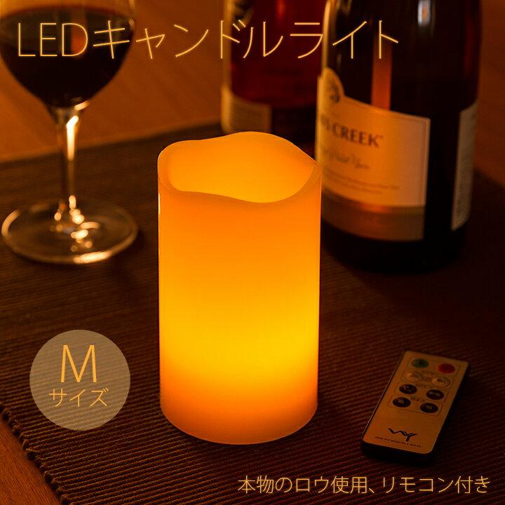 LEDキャンドルライト Mサイズ 自動点灯&消灯タイマー 電池式 リモコン付き 寝室 間接照明 本物の蝋を使用 WY ポイント消化