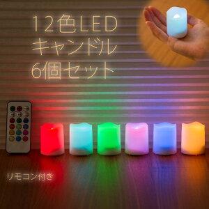 小さな12色LEDキャンドル6点セットリモコン付き12種類の色で点灯できるLED使用様々な雰囲気を作り出せるインテリアアイテム自動消灯タイマー照明モードティーライトキャンドル【送料無料_あす楽対応】P20Feb16