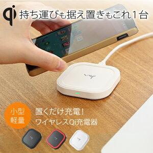 Qi(チー)ワイヤレス充電器充電台小型・超軽量で持ち運びに便利!LEDで充電をお知らせ!無接点充電ワイヤレス充電置くだけで充電できる!Qi規格携帯各種対応スクエアタイプUSB給電【送料無料_あす楽対応】P20Feb16
