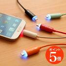 光るmicroUSBケーブル各社Androidスマートフォン、タブレットPCの充電やデータ同期に対応【あす楽対応】10P01Mar15