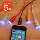 光るUSBケーブルiPhone6/6Plus動作確認済iPhone、iPadAir、iPadminiの充電やデータ同期対応【あす楽対応】10P01Mar15