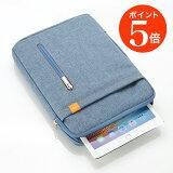 【ポイント5倍】WY iPad タブレットPC 収納ケース バッグ ブルー 10.8型までのタブレット対応 持ち手 小物ポケット付