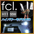 HIDキット 55W H11 HIDフルキット/HIDライト/HID キット/ヘッドライト ケルビン数【6000K/8000K選択可】 【fcl】