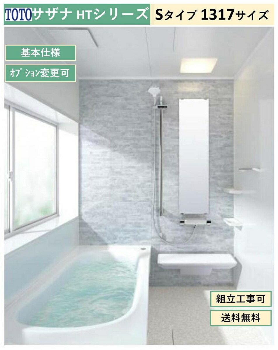 TOTO サザナ HTシリーズ Sタイプ 1317サイズ システムバスルーム(オプション対応、メーカー直送)