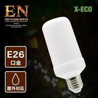 LEDフレーム炎バルブ屋内仕様炎のような光の揺らめき重力センサー内蔵(上下のみ)LED電球E263WLEDおしゃれデザイン照明
