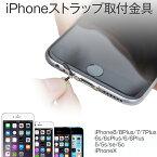 iPhone5iPhone5siPhone5Cストラップ金具ネックストラップ取り付け可アイフォンスマホアクセSoftBank