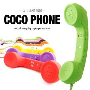 レトロなデザインの受話器のハンドセットで通話が楽チンiPhone6/6Plus iPhone5S/5C スマホ受話...