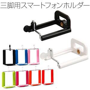 セルカ棒や三脚など色々な撮影機材にスマホ/iPhoneを固定三脚 自撮り棒対応 スマートフォンホル...