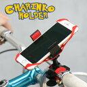 【20%OFFクーポン配布中】自転車用スマートフォンホルダー 自転車 クリップ シリコン 固定 落下...