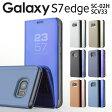 ギャラクシーS7 Galaxy S7 edge SC-02H / SCV33 半透明手帳型ケース スマホカバー カバー 携帯ケース android galaxy s7 edge ケース galaxys7edge ギャラクシーs7 エッジ アンドロイド 手帳型ケース 手帳型