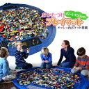 送料無料 レゴブロックなどのおもちゃを収納できる専用マット|