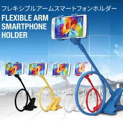 マホスタンドモノポッドホルダーフレキシブルアームクリップ車載ホルダースマホiphone6plusiphoneiPhone5XEPRIA対応