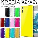 Xperia XZ スマホケース 韓国 Xperia XZs SO-01J SOV34 601SO SO-03J SOV35 602SO スマホ ケース カバー カラフルカラーハードケース スマホカバー 携帯ケース ハード 無地 カラフル スマートフォンケース エクスペリア かわいい おしゃれ 人気 おすすめ xperia xz 送料無料