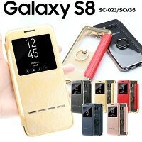 Galaxy S8 SC-02J/SCV36 リング付き窓開き手帳型ケース border=0