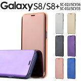 Galaxy S8 スマホケース 韓国 SC-02J SCV36 Galaxy S8+ SC-03J SCV35 スマホ ケース カバー 半透明手帳型ケース ギャラクシー S8 S8プラス ドコモ au ソフトバンク スマートフォン スマホカバー ピンク ネイビー 人気 ブランド カバー ポイント消化 sale