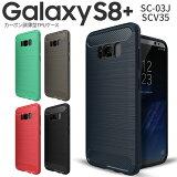 Galaxy S8+ スマホケース 韓国 SC-03J SCV35 スマホ ケース カバー カーボン調TPUケース ギャラクシーS8プラス ドコモ docomo au スマートフォン スマートフォンケース スマートフォンカバー 人気 かっこいい カバー ポイント消化 sale