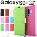Galaxy S9+ スマホケース 韓国 SC-03K SC