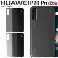 P20 Pro TPU クリアケース border=0