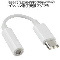 USB type-C イヤホンコネクター border=0