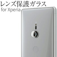 Xperia レンズ保護強化ガラスフィルム border=0