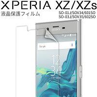 Xperia XZ/XZs 液晶保護フィルム border=0