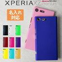 Xperia XZ Premium スマホケース 韓国 SO-04J カラフルカラーハードケース エクスペリアXZ プ……