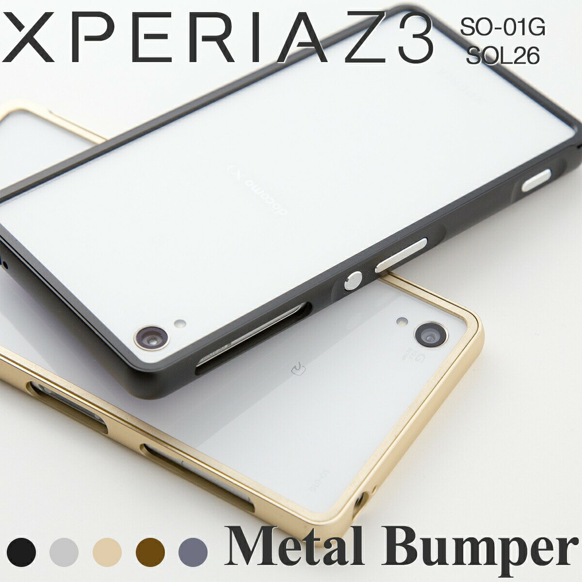 送料無料 Xperia Z3 エクスペリアZ3 SO-01G/SOL26 アルミメタルバンパー アルミ メタルケース メタルバンパー バンパーケース スマホケース スマホ スマートフォン スマホカバー Android アンドロイド エクスペリア Xperia Z3