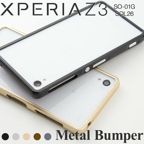 39e92767f9 送料無料 Xperia Z3 エクスペリアZ3 SO-01G/SOL26 アルミメタルバンパー アルミ メタルケース メタルバンパー バンパーケース  スマホケース スマホ スマートフォン ...