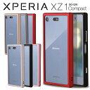 Xperia XZ1 Compact スマホケース 韓国 SO-02K アルミメタルバンパー エクスペリアXZ1コンパク……