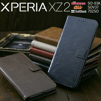 Xperia XZ2 アンティークレザー手帳型ケース border=0