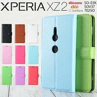 Xperia XZ2 レザー手帳型ケース border=0