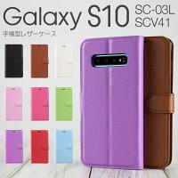Galaxy S10 レザー手帳型ケース border=0