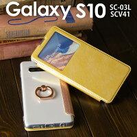 Galaxy S10 リング付き窓開き手帳型ケース border=0