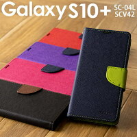 Galaxy S10+ コンビネーションカラー手帳型ケース border=0