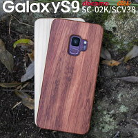 Galaxy S9 天然木スマホケース border=0