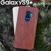 Galaxy S9+ 天然木スマホケース border=0