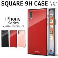 iPhoneX iPhone8 iPhone7 iPhone8Plus iPhone7Plus 背面9Hガラスケース border=0