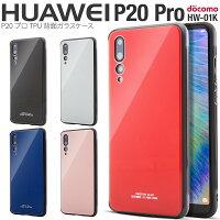 P20 Pro 背面9Hガラスケース border=0