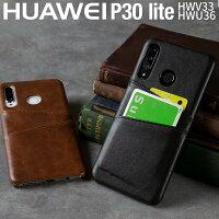 P30 lite HWV33 HWU36 カードポケット付きハードケース border=0